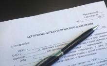 Акт приёма-передачи нежилого помещения — основные требования