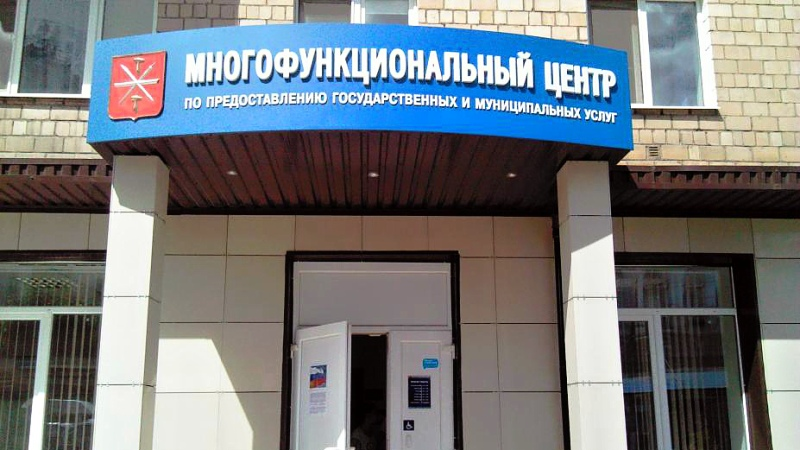 Регистрация права собственности на квартиру в МФЦ основные рекомендации