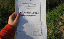 Документы для приватизации земли — процедура приватизации