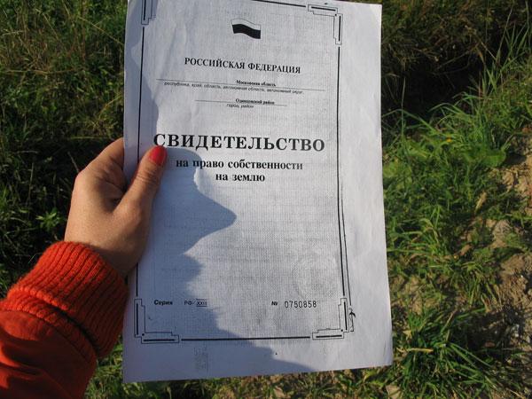 Документы для приватизации земли процедура приватизации