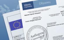 Медицинская страховка для Шенгенской визы. Где оформить?