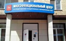 Регистрация права собственности на квартиру в МФЦ – основные рекомендации