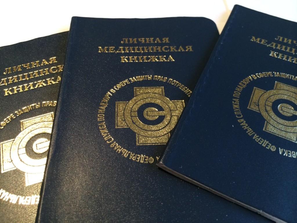 Какой формат фотография для медицинской книжки отрывная часть заявления иностранного гражданина о регистрации