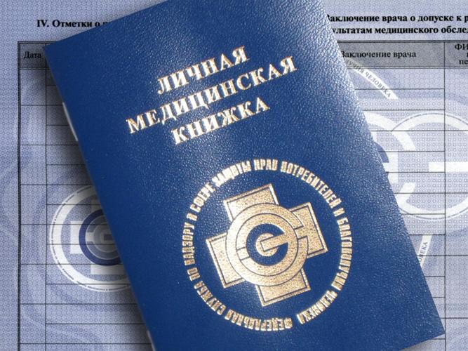 Личная медицинская книжка каких врачей проходить регистрация гражданина по месту пребывания в калуге