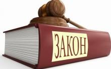 Особенности ФЗ 129 о государственной регистрации юридических лиц
